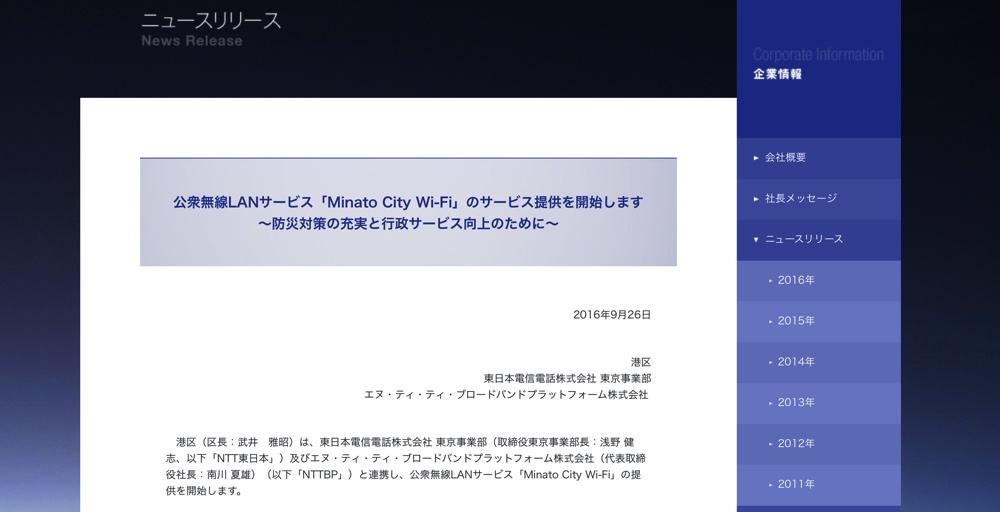 minatoku-wi-fi
