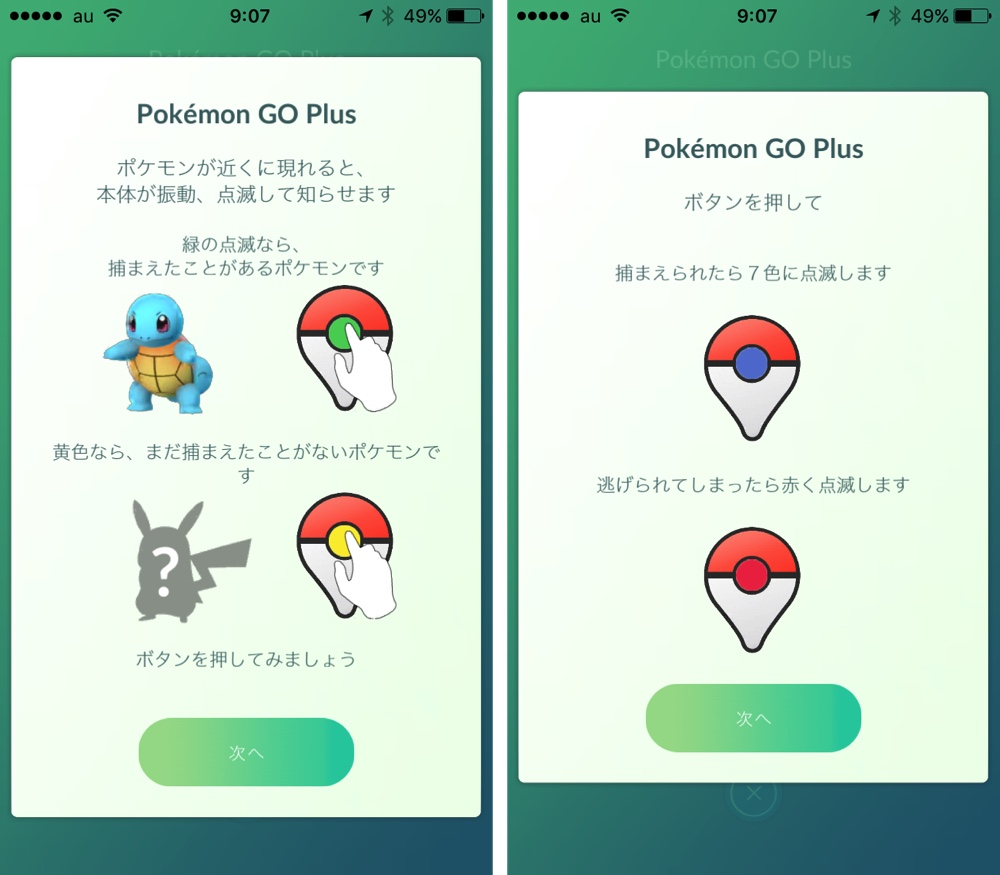 pokemongo-plus-pairing_1