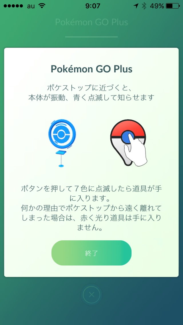 pokemongo-plus-pairing_2