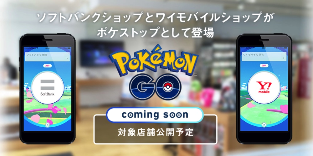 pokemongo-softbank