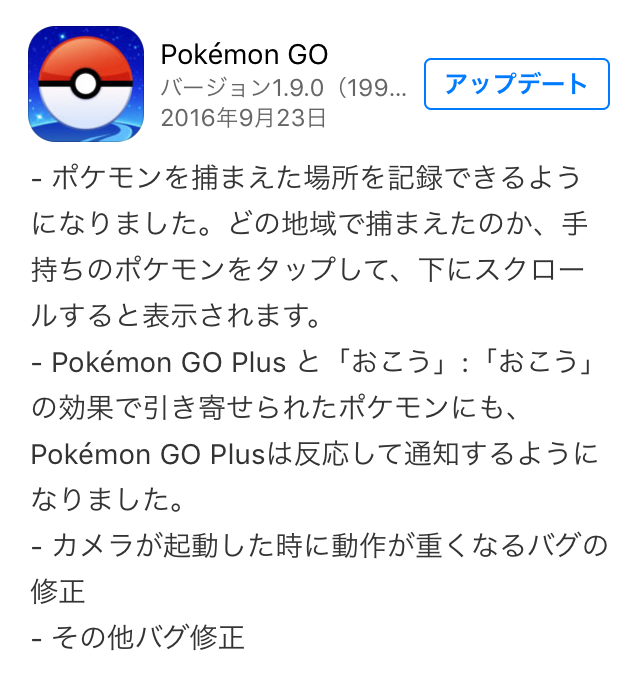pokemongo-update-1-9-0
