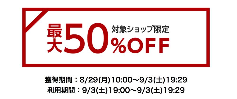 rakuten-super-sale-coupon