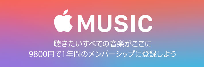 softbank-applemusic