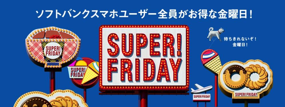softbank-superfriday