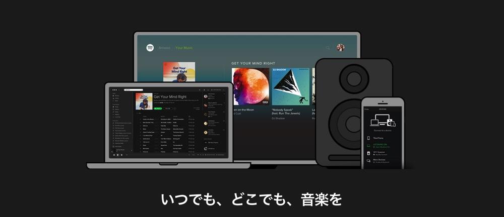 spotify-japan_1