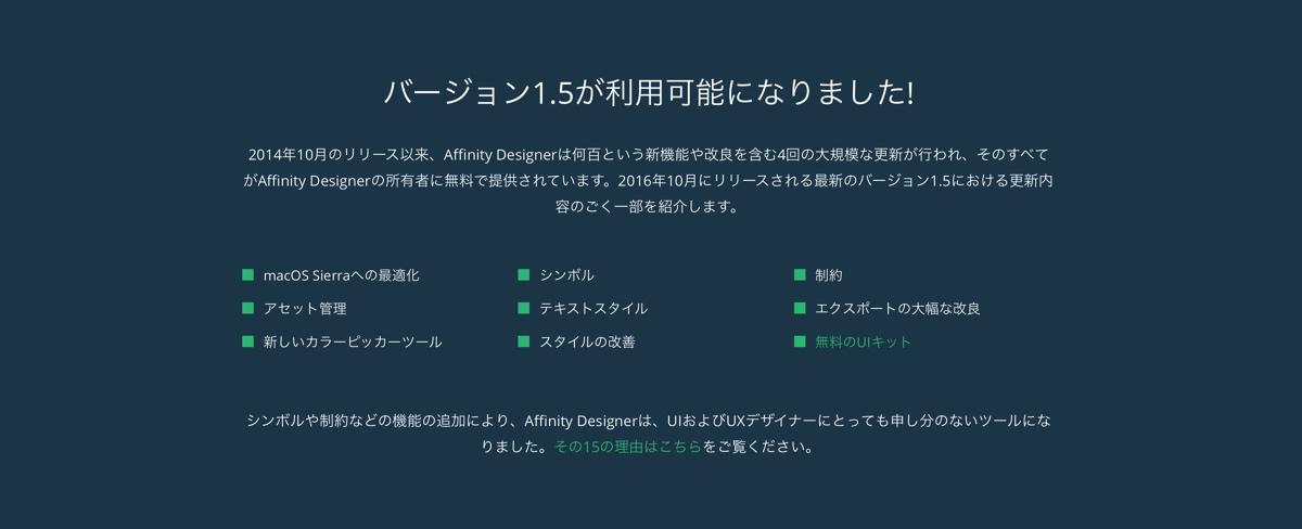 affinitydesigner1