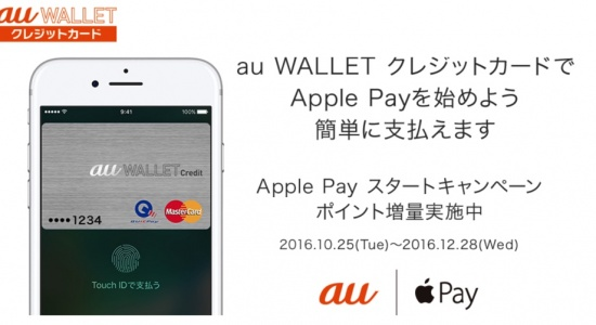 apple-pay-au-wallet-campaign