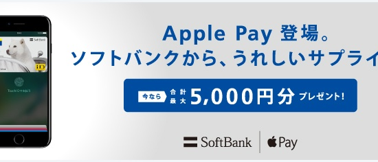 apple-pay-softbank