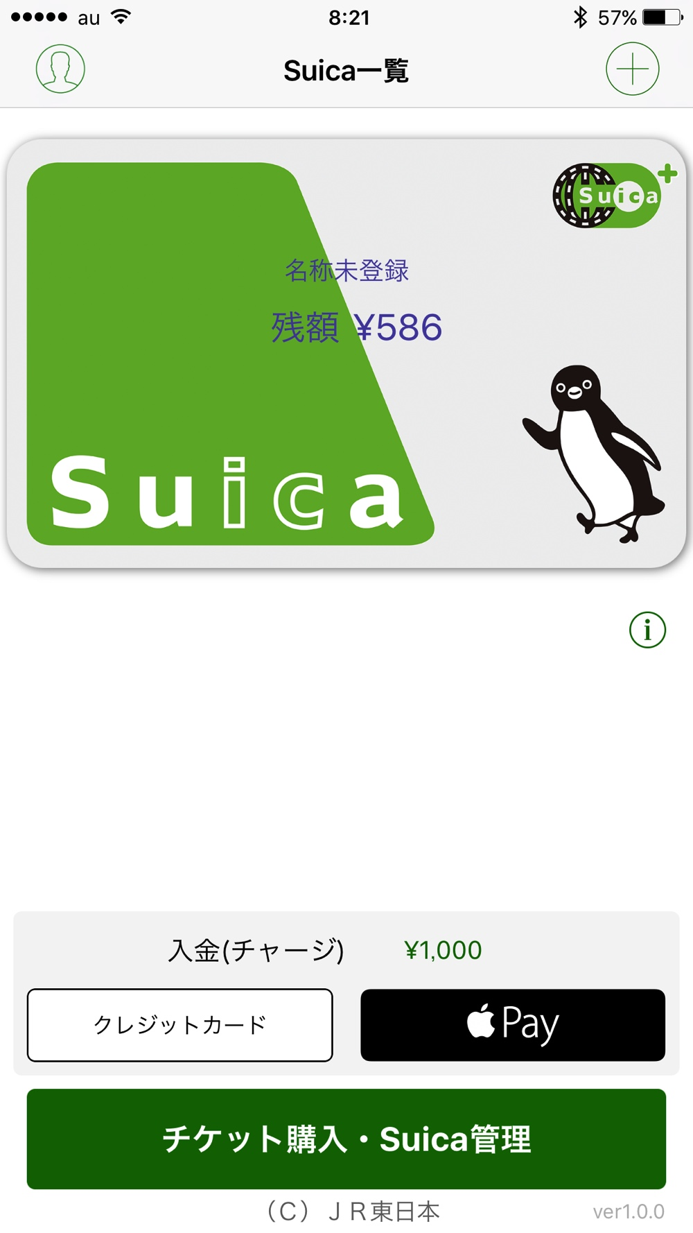 apple-pay-suica-charge_6