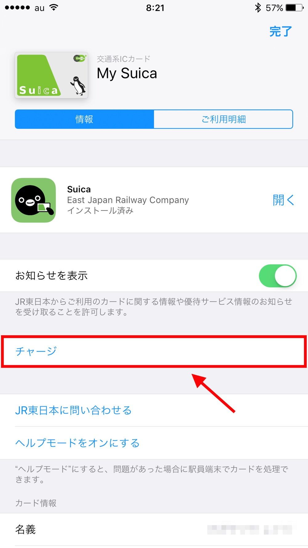 apple-pay-suica-charge_9