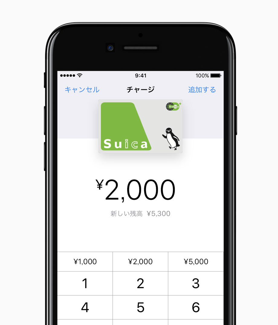 apple-pay-suica-touroku_1