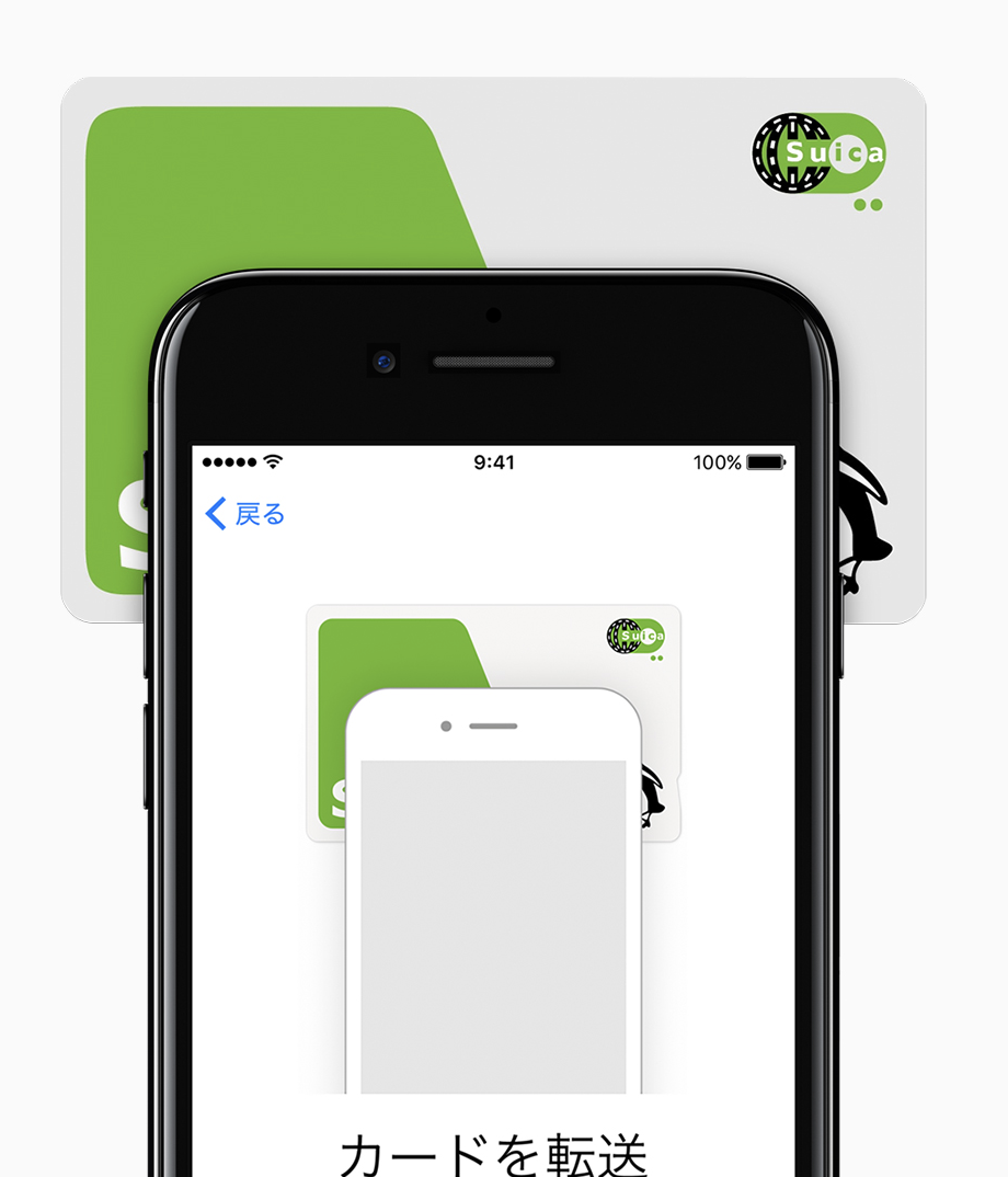 apple-pay-suica-touroku_2