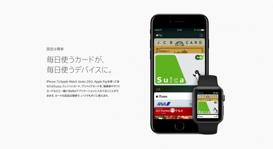 apple-pay-suica1