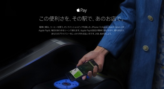 apple-pay-suica2