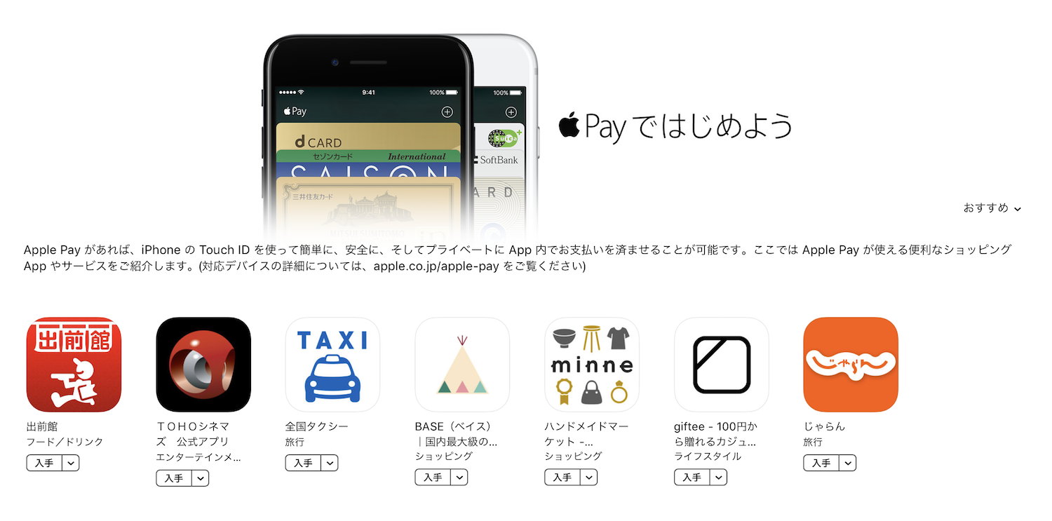 apple-pay-tokusyu