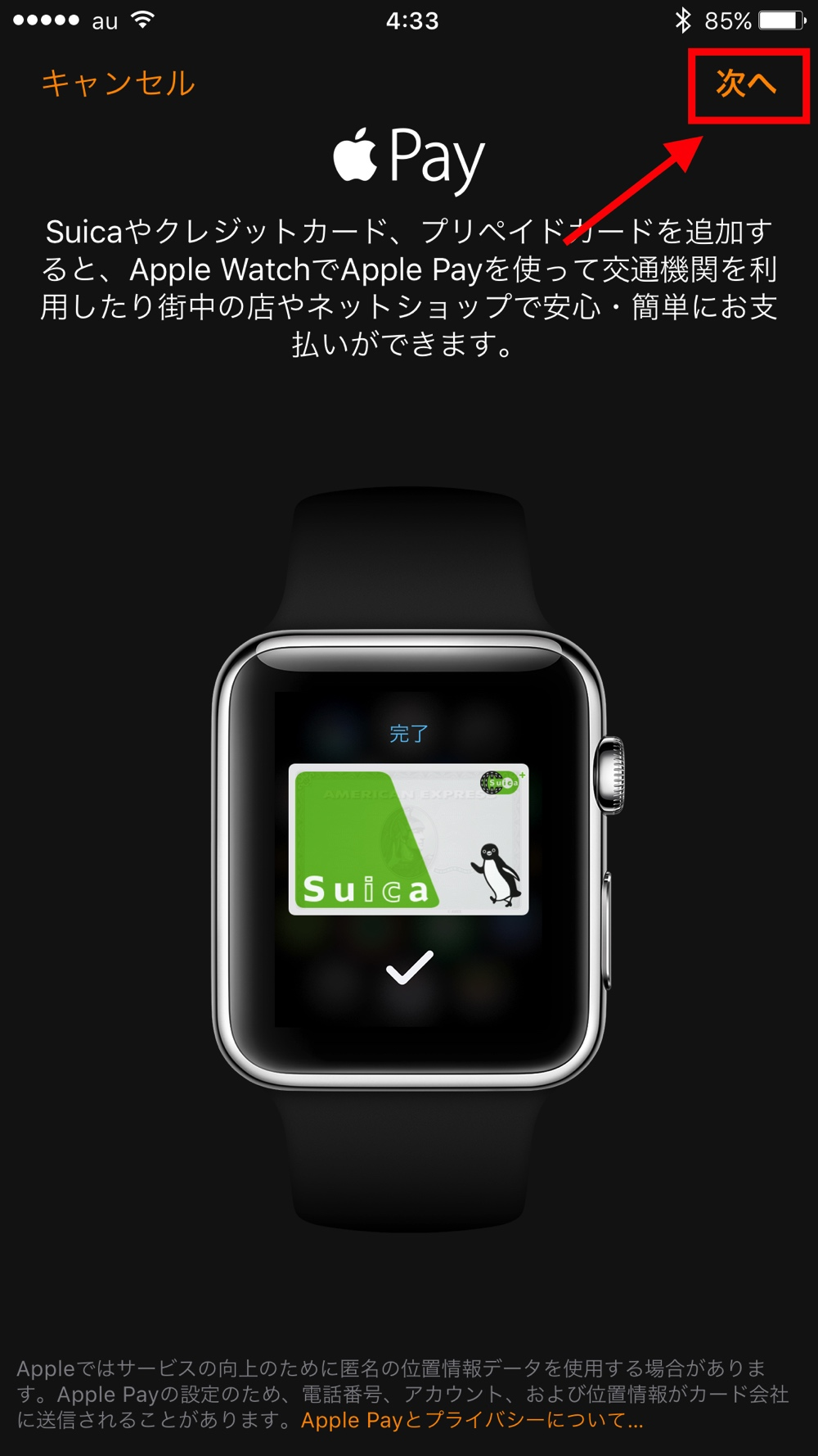 apple-pay-watch-howto_3