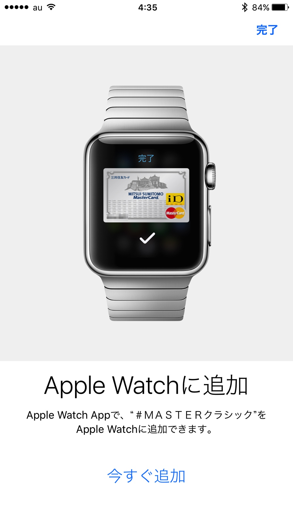 apple-pay-watch-howto_8