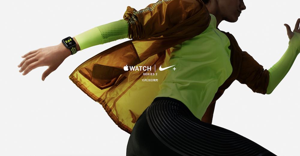 apple-watch-nike_1