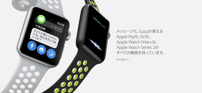 apple-watch-nike_2