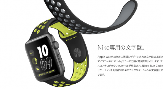 apple-watch-nike_4
