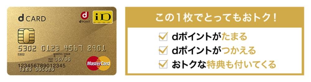 docomo-d-card