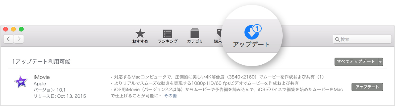 el-capitan-app-store-software-update2