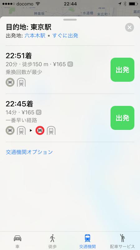 ios10-1-transit_3
