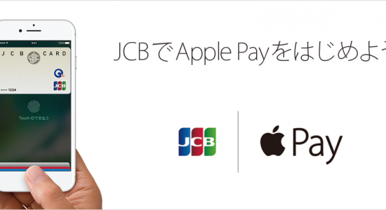 jcb-apple-pay-campaign