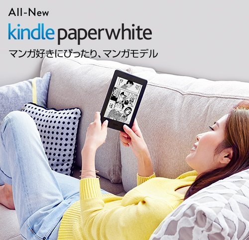 kindle-amazon-paperwhite2