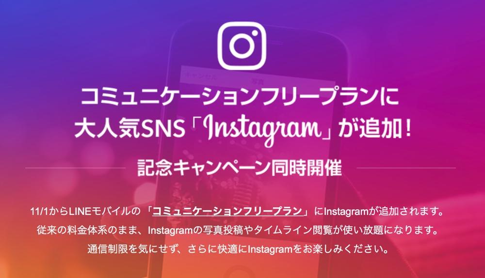linemobile-instagram-free2