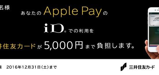 mitsui-sumitomo-apple-pay