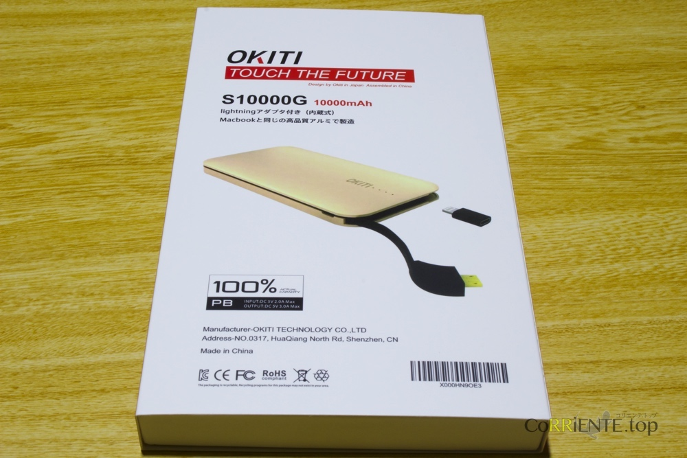 okiti-mobile-battery_2