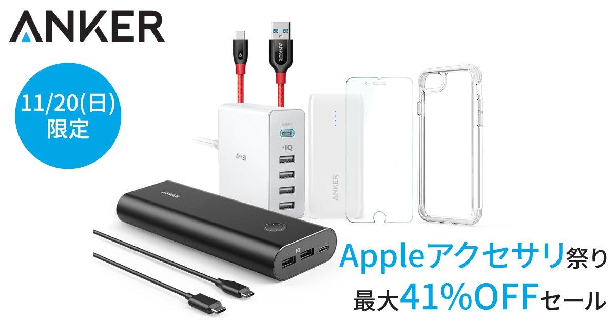 anker-sale1120
