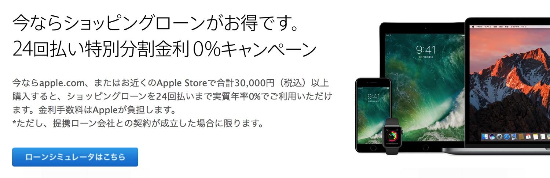 apple-shopping-loan