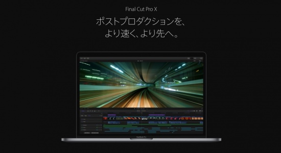 final-cut-pro-mac-imac-macbookpro1