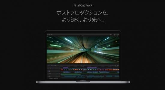 final-cut-pro-mac-imac-macbookpro1