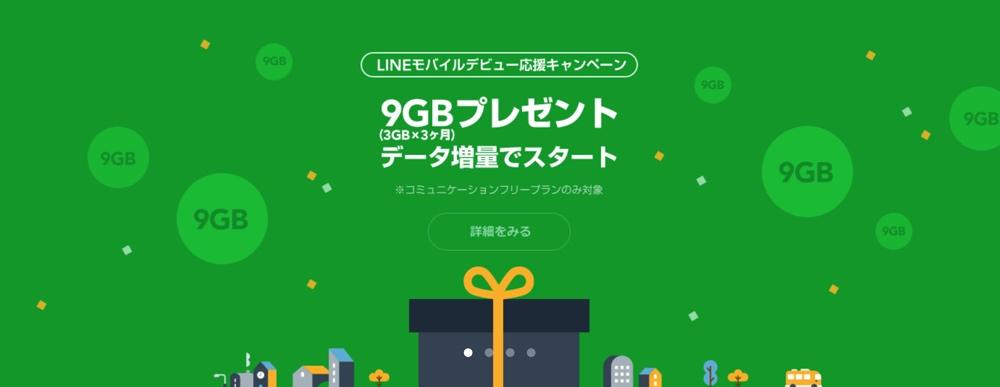 line-mobile-debutcampaign