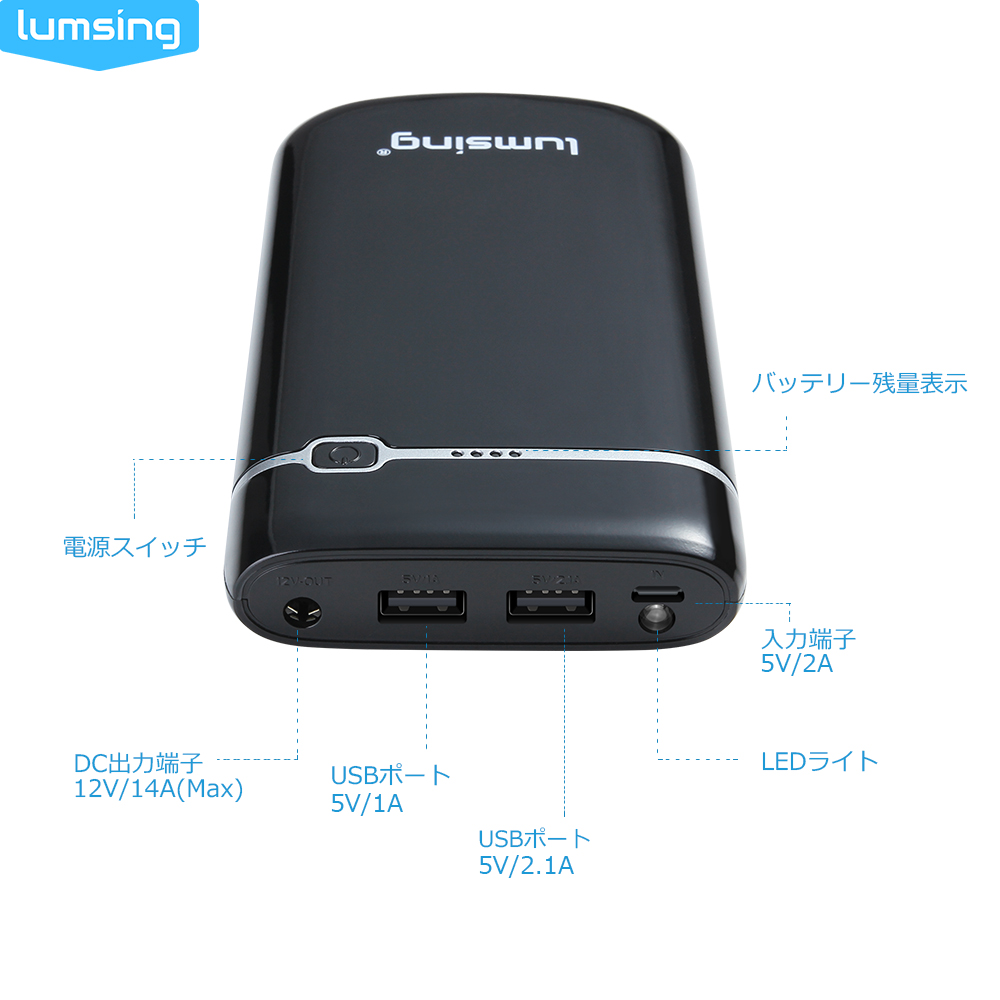 lumsing-new-mobile-battery_3