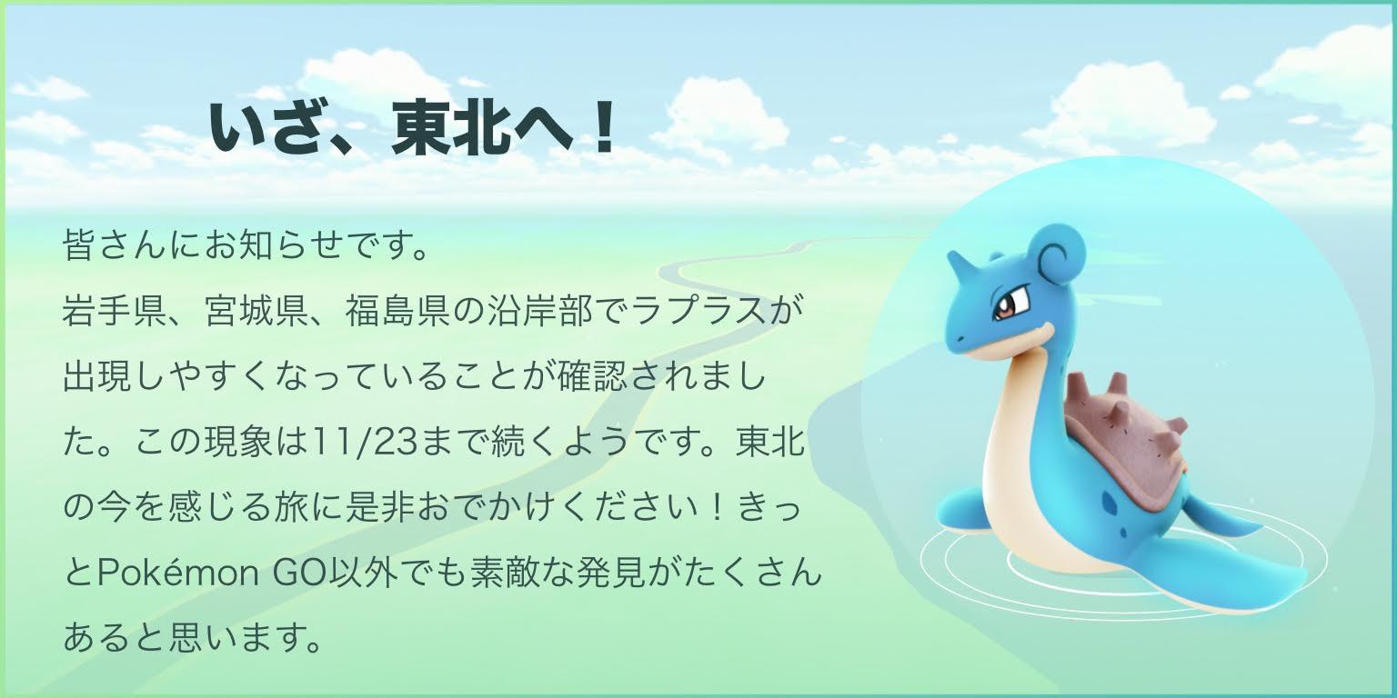 ポケモンgo、本日の大地震を受けラプラス大量出現イベントを1日前倒しで