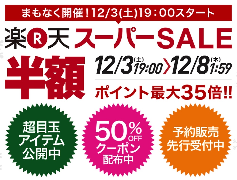 rakuten-super-sale-2016-december_1