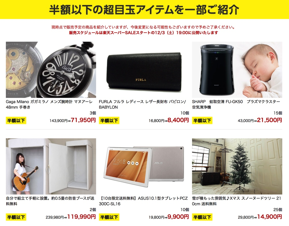 rakuten-super-sale-2016-december_2