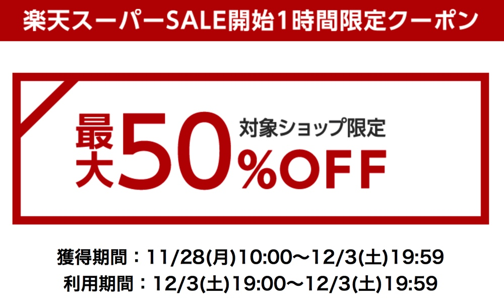 rakuten-super-sale-2016-december_3