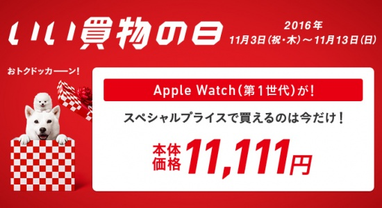 softbank-apple-watch-sale