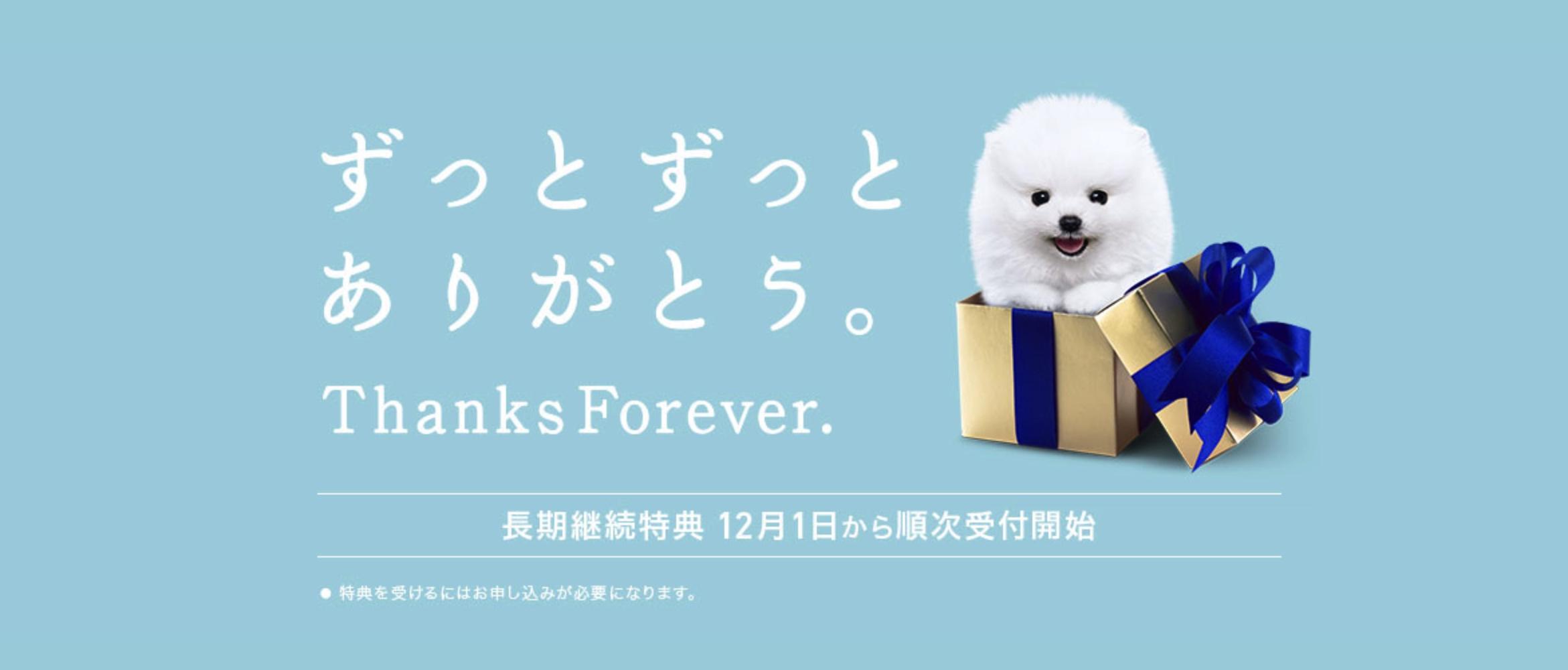 softbank-cyouki-tokuten_2
