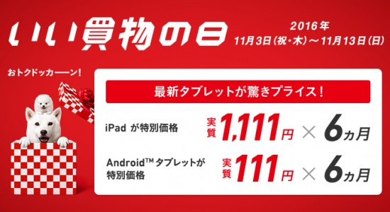 softbank-ipad-1111