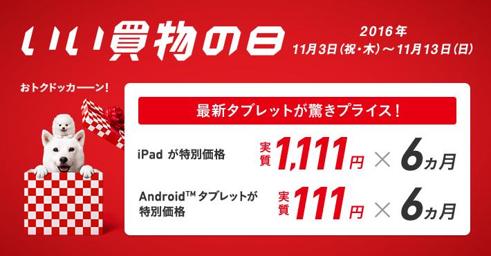 softbank-ipad-1111