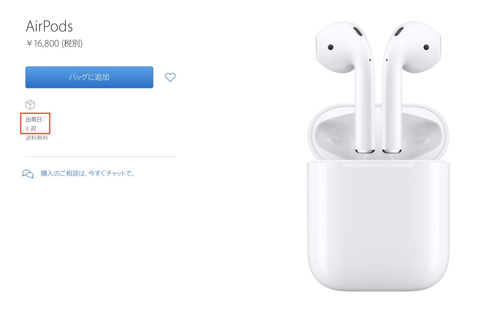 airpods-4weeks