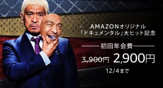 amazon-prime-1000yen-biki
