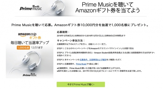 amazonprime-music