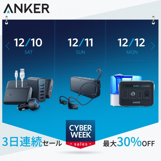anker-cyberweek-sale